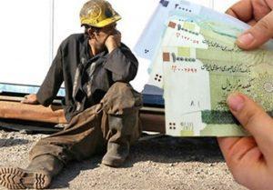 مزد و حقوق کارگران