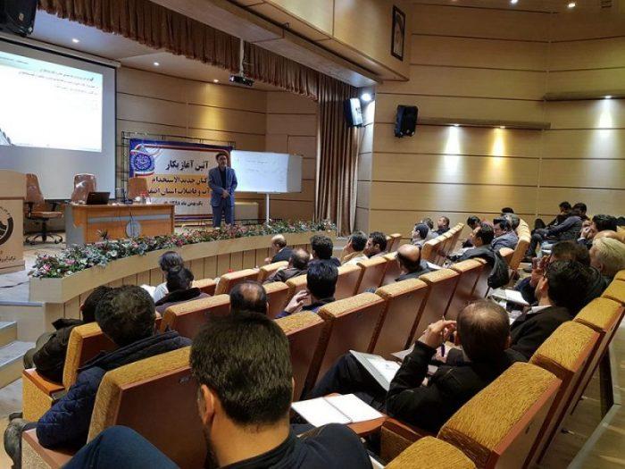 سمینار آموزشی اصفهان