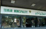 آیین نامه مالی شهرداریها